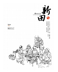 12th Xintian Magazine Town-up