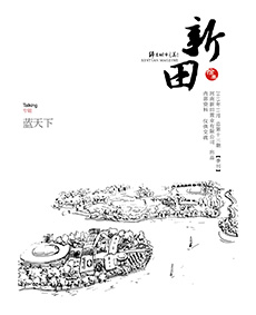 13th Xintian Magazine Under the Blue Sky