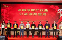 Industry Charity Award | Xintian Town Won Top Livable and Ecological Property Award 2016